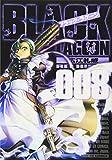 BLACK LAGOON 8 (����ǡ�GX���ߥå���)