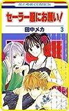 【プチララ】セーラー服にお願い! story14 (花とゆめコミックス)