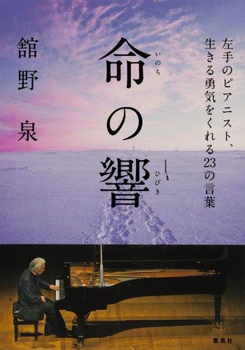 命の響 左手のピアニスト、生きる勇気をくれる23の言葉の詳細を見る