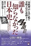 切紙神示と共に甦る孝明天皇の遺勅(予言) 誰も知らなかった日本史 皇室に隠された重大な真実