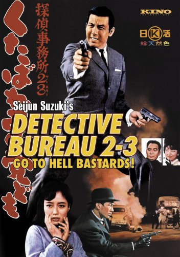 DETECTIVE BUREAU 2-3 GO TO HELL BASTARDS!