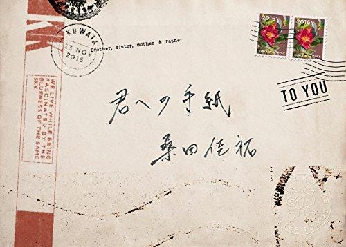 君への手紙-桑田佳祐