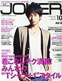 Men's JOKER (メンズ ジョーカー) 2012年 10月号 [雑誌]