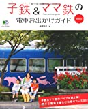 子鉄&ママ鉄の電車お出かけガイド 関東版 (エイムック 2151)