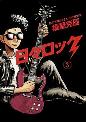 日々ロック 3 (ヤングジャンプコミックス)