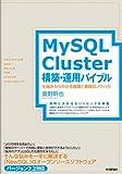 MySQL Cluster構築・運用バイブル ?仕組みからわかる基礎と実践のノウハウ