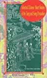 img - for Selected Chinese Short Stories of the Tang and Song Dynasties by Yuan Zhen (2001-01-01) book / textbook / text book