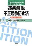 逐条解説 不正競争防止法 平成23・24年改正版