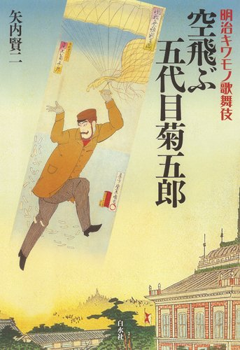 明治キワモノ歌舞伎 空飛ぶ五代目菊五郎
