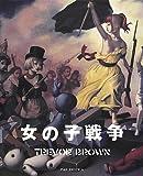 Trevor Brown GIRLS WAR/女の子戦争 トレヴァー・ブラウン画集 (パン・エキゾチカ)