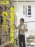 日経ホームマガジン 石田純一 お金のくどき方 (日経ホームマガジン 日経マネー)