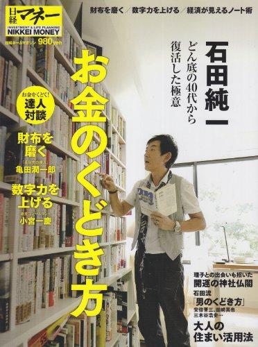 石田純一 お金のくどき方 (日経ホームマガジン 日経マネー)