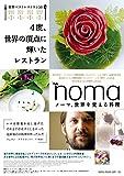 ノーマ、世界を変える料理 [DVD]