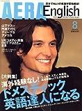 AERA English (アエラ・イングリッシュ) 2008年 08月号 [雑誌]