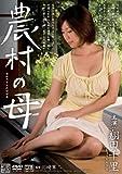 農村の母 翔田千里 Madonna マドンナ [DVD]