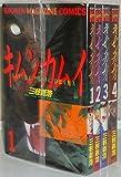 キムンカムイ 1~最新巻(少年マガジンコミックス) [マーケットプレイス コミックセット]