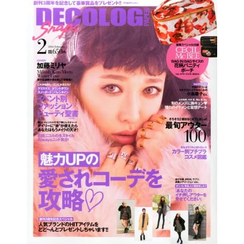 DECOLOG PAPER (デコログ ペーパー) 2014年 02月号 [雑誌]