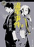 流星事件2 (角川ホラー文庫)