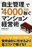 「自主管理」で年4000万円稼ぐマンション経営術