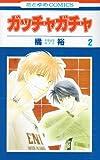 ガッチャガチャ 第2巻 (花とゆめCOMICS)