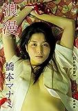 橋本マナミ「浪漫」 [DVD]