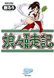 娘々TON走記(3) (バンブーコミックス)