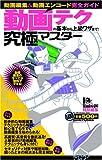 動画テクの基本から上級ワザまで!究極マスター (100%ムックシリーズ 究極マスター Vol. 9)