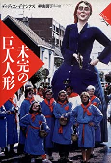 未完の巨人人形 (ロマン・ノワール)