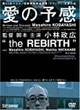 "愛の予感 ""THE REBIRTH""[DVD]"