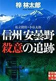 信州安曇野 殺意の追跡 私立探偵・小仏太郎 (実業之日本社文庫)