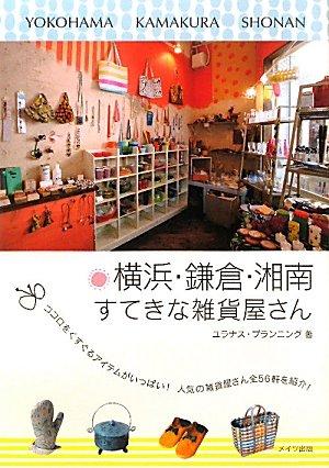 横浜・鎌倉・湘南 すてきな雑貨屋さん
