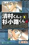 清村くんと杉小路くんよ 1巻 (デジタル版ガンガンコミックス)
