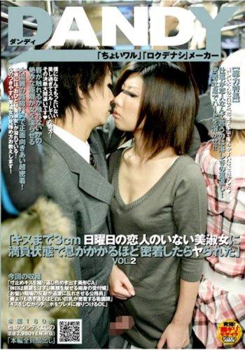 [] 「キスまで3cm 日曜日の恋人のいない美淑女に満員状態で息がかかるほど密着したらヤられた」VOL.2