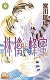林檎と蜂蜜walk(9): マーガレットコミックス