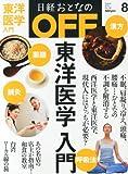 日経おとなの OFF (オフ) 2013年 08月号 [雑誌]