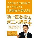 池上彰さんの本をKindle Storeで、試し読み