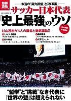 サッカー日本代表「史上最強」のウソ (別冊宝島 1955 カルチャー&スポーツ)