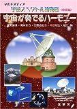 宇宙が奏でるハーモニー  マルチメディア宇宙スペクトル博物館 電波編 [CD-ROM付]