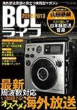 BCLライフ2012-2013 (三才ムック vol.551)