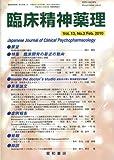 臨床精神薬理 第13巻2号〈特集〉臨床開発の最近の動向