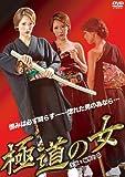 極道の女 [DVD]