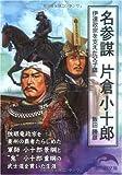 名参謀 片倉小十郎 (新人物文庫 い 4-1)
