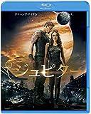 ジュピター ブルーレイ&DVDセット(初回限定生産/2枚組/デジタルコピー付) [Blu-ray]