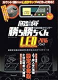 究極攻略カウンター勝ち勝ちくんLED 2016 ブラック (特典:奪取祈願 設定六シール付属Ver.)
