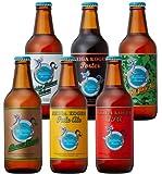 ブルワリー直送 志賀高原ビール クラフトビール 飲み比べセット 6種6本 セット 玉村本店 【 長野県 地ビール 】