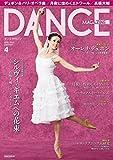 DANCE MAGAZINE (ダンスマガジン) 2016年 04月号 パリ・オペラ座 オーレリ・デュポン芸術監督へ & シルヴィ・ギエム アンコール特別企画