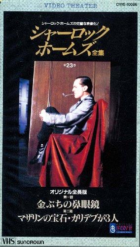 シャーロック・ホームズ全集23 [VHS]