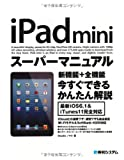 iPad miniスーパーマニュアル