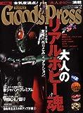 Goods Press (グッズプレス) 2009年 02月号 [雑誌]
