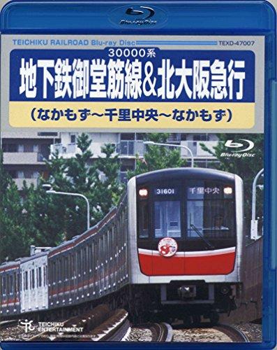 地下鉄御堂筋線&北大阪急行(なかもず~千里中央~なかもず)(Blu-ray Disc)
